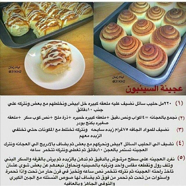 عجينة السينبون Yummy Food Dessert Cooking Recipes Desserts Arabic Food