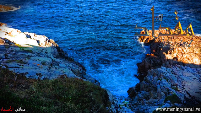 معنى اسم مقداد وصفات حامل هذا الاسم Miqdad Outdoor Water Coastline