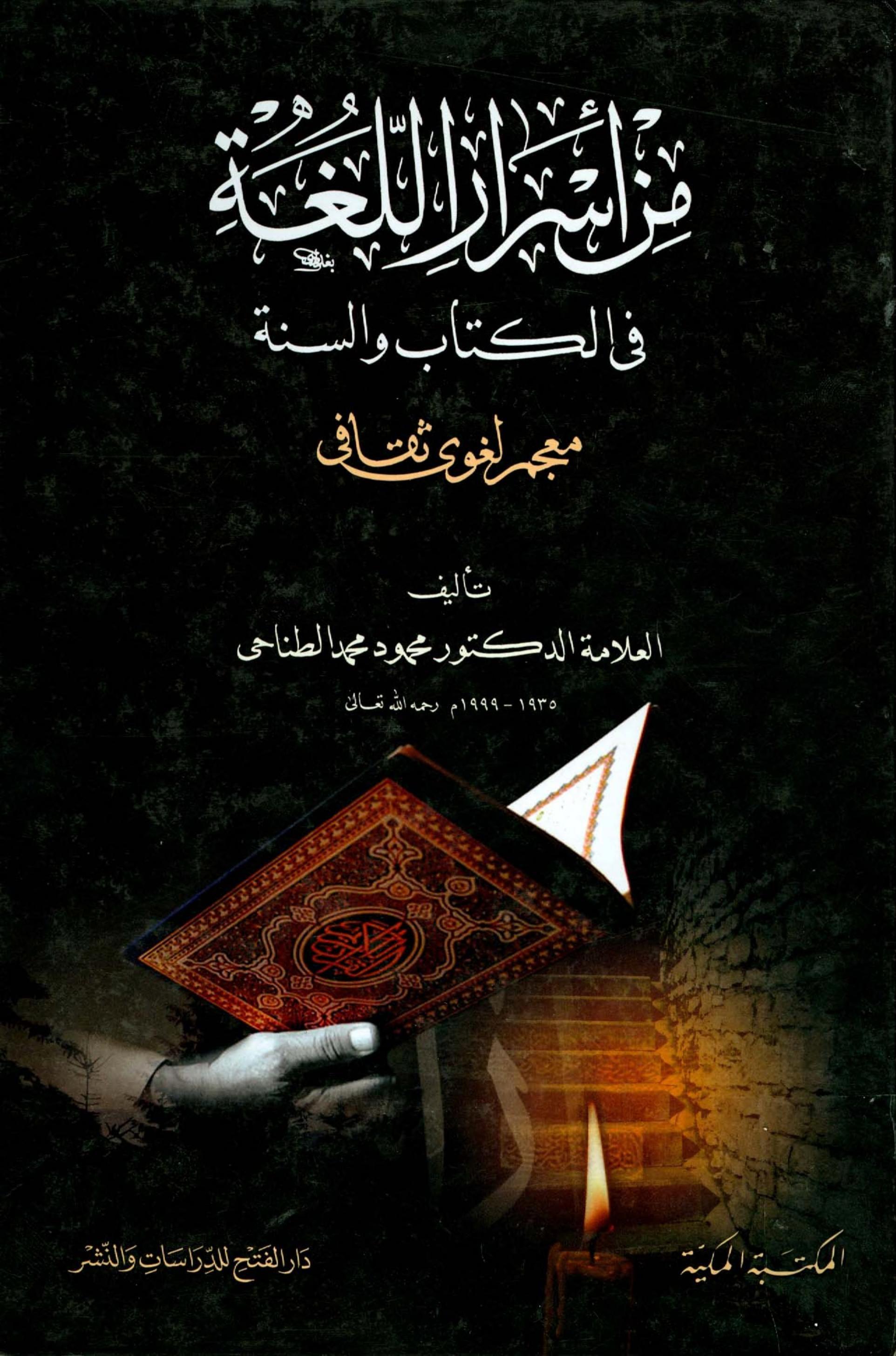 المعاجم اللغوية مجموعة متميزة وشاملة من معاجم اللغة العربية Free Download Borrow And Streaming Internet Archive Ebooks Free Books Islamic Caligraphy My Books
