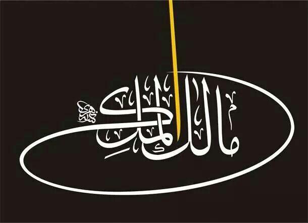 مالك الملك ذو الجلال والإكرام Islamic Calligraphy Islamic Art