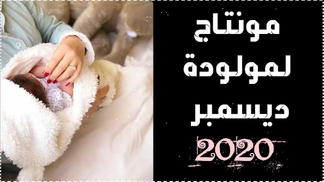 مونتاج لمولودة ديسمبر 2020