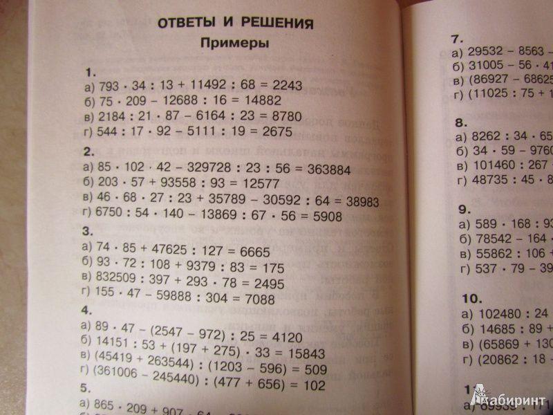 И примерами с решебник по ответами математике