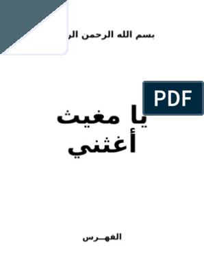 هذه الفائدة لقضاء الحوائج المستعصية Uploaded By S Hassan 167419 الدعوات Copyright Attribution Non Commerci Free Pdf Books Pdf Books Download Ebooks Free Books