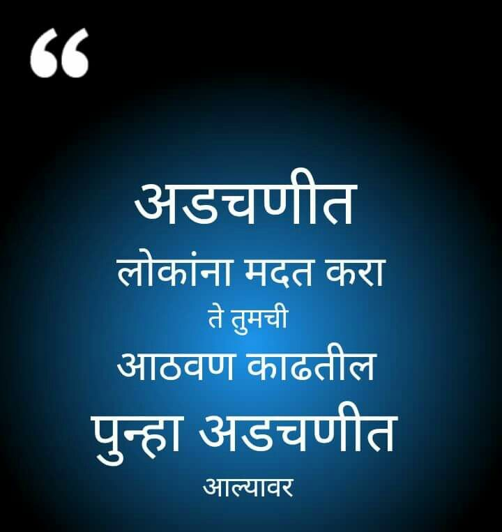 Pin by Bharat Rane on Abhi Rane   Marathi love quotes ...