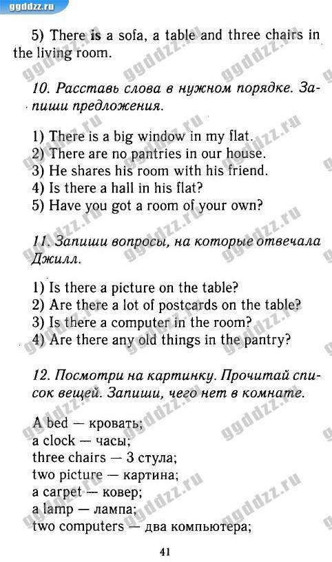 Конспекты уроков по фгос 2 класс школа россии