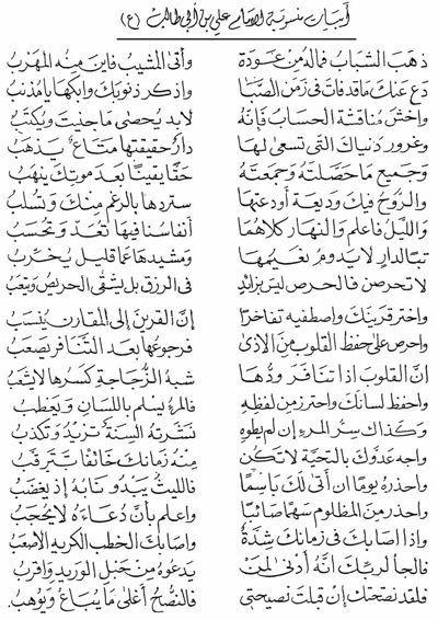 قصيدة منسوبة لعلي بن أبي طالب رضي اللة عنة Gedichten