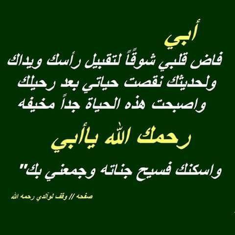 رحمك الله يا ابي Dad Quotes Photo Quotes Words