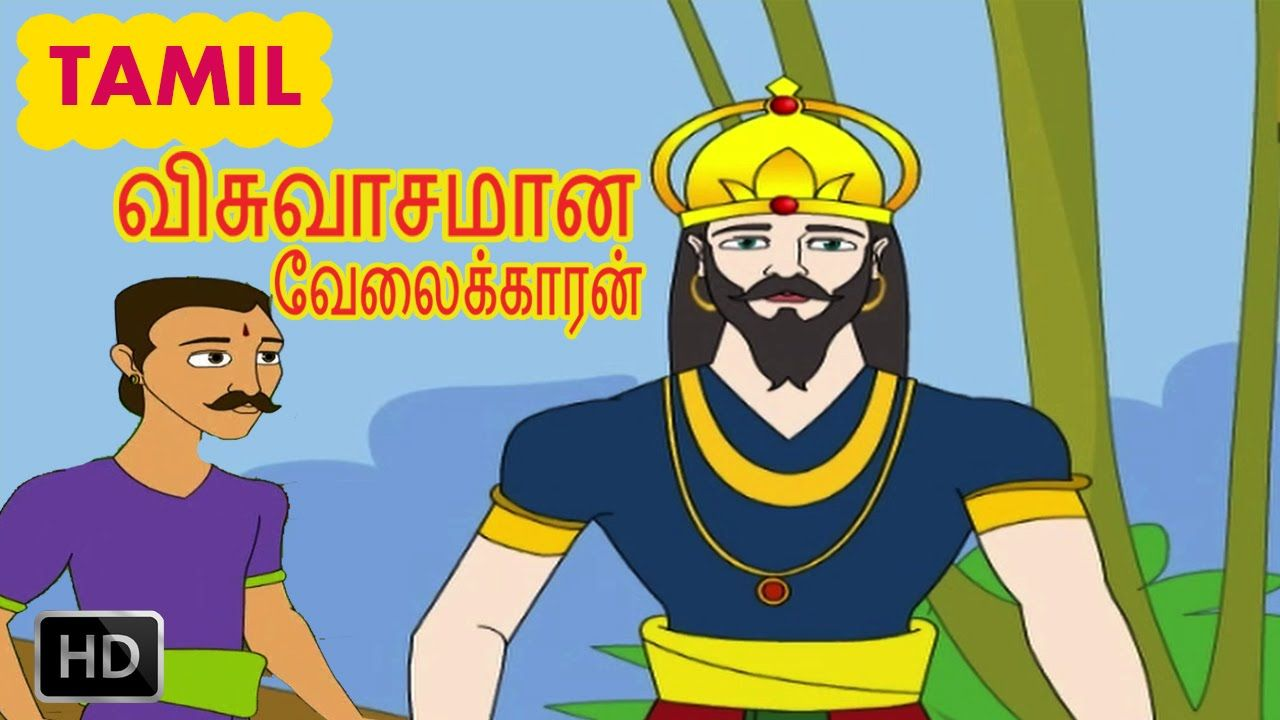 vikram #betal #stories #children #kids #tamil - Vikramaditya and