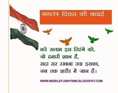 Mobile Funny Sms 26 January Images 1 Speech On Republic Day In