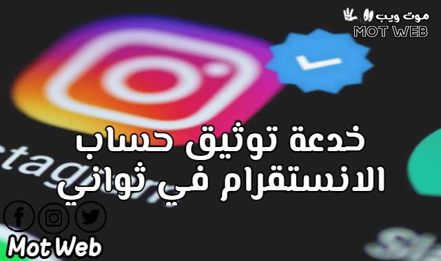 خدعة توثيق حساب الانستقرام في ثواني In 2021 How To Get Instagram Incoming Call Screenshot