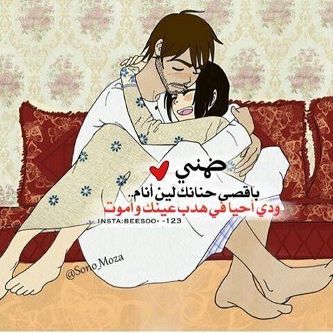 و لنا في الحلال لقاء Arabic Love Quotes Love Words Love Quotes