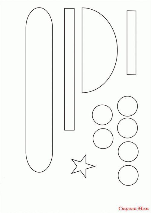 ❶Аппликации к 23 февраля с шаблонами|23 февраля в морском стиле|Рефракционная хирургия и офтальмология - PDF Free Download|Рефракционная хирургия и офтальмология|}