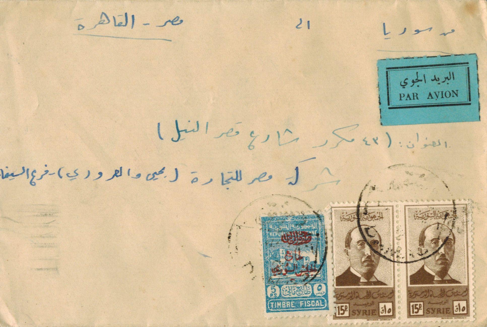 طوابع الجمهورية السورية 1946 Postal Stamps Stamp Syria