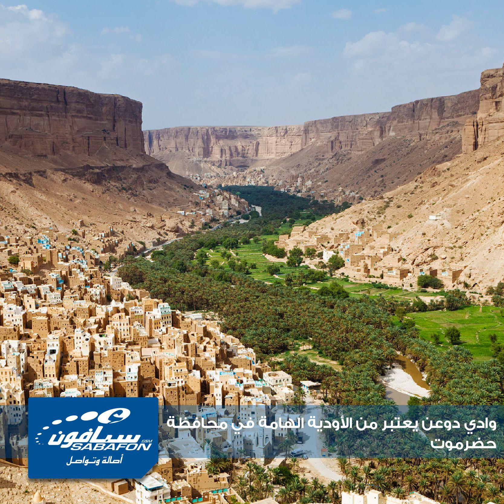 وادي دوعن يعتبر من الأودية الهامة في محافظة حضرموت وعندما نقول دوعن يتبادر الى ذهننا العسل الدوعني ويعتبر من اجود انو Natural Landmarks Grand Canyon Landmarks