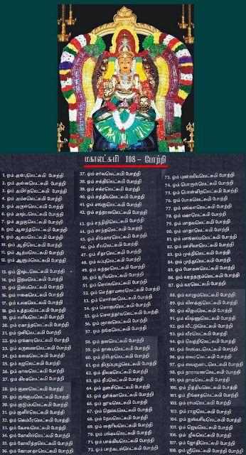 MAHALAKSHMI 108 POTRI, TAMIL, மகாலட்சுமி 108