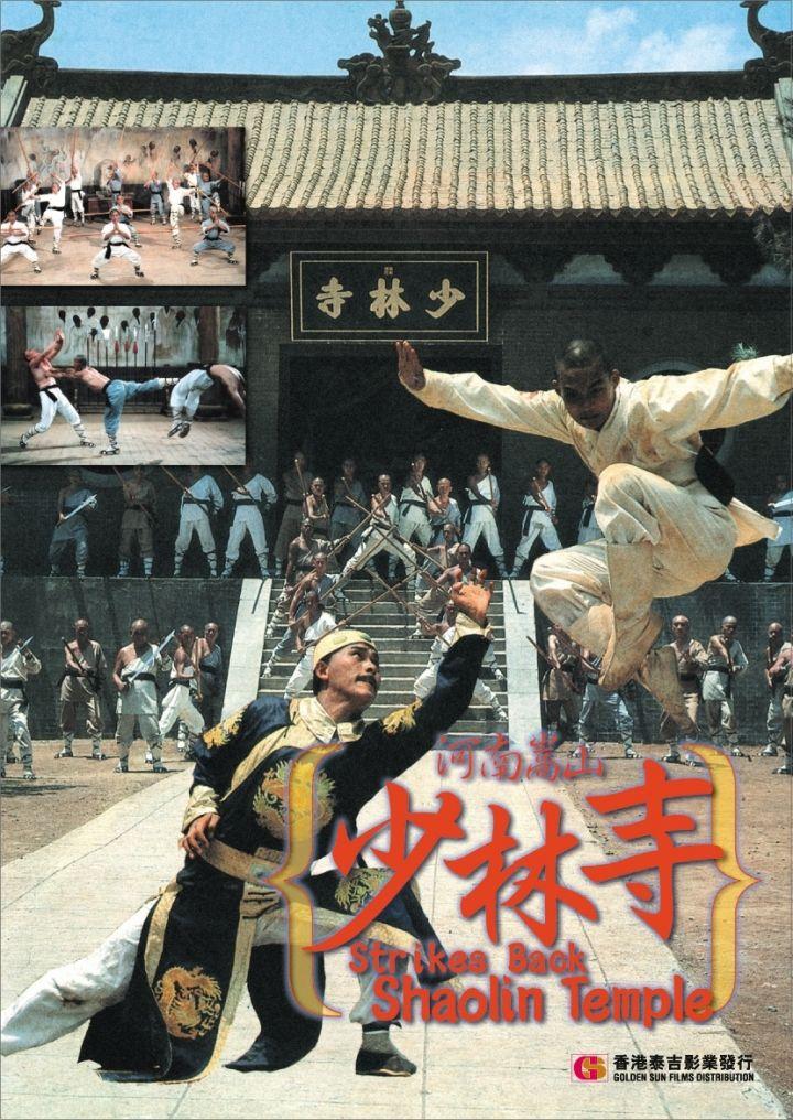 Shaolin Temple Strikes Back Kungfumovies Kungfu 画 插画