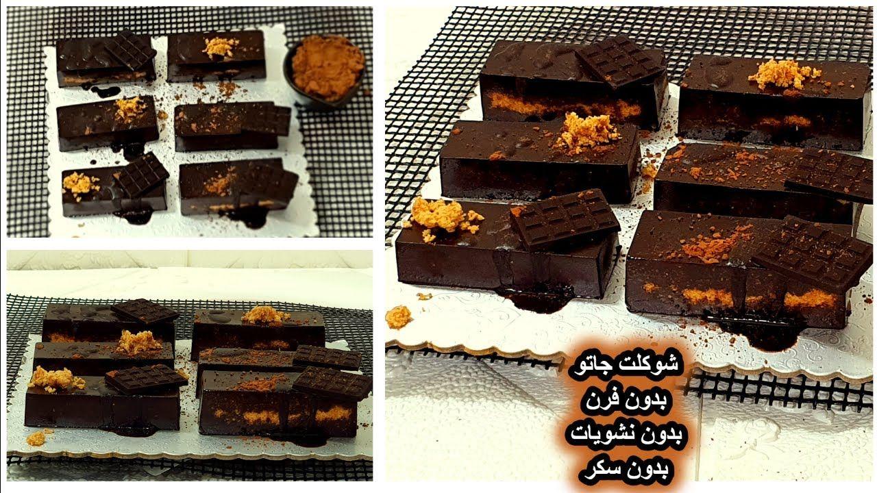 لأول مرة اروع شوكلت جاتو في العالم جاهز ف 8دقائق بدون نشويات شوكولاته فرن سكر لبن نباتي Keto Healthy Dessert Food Desserts