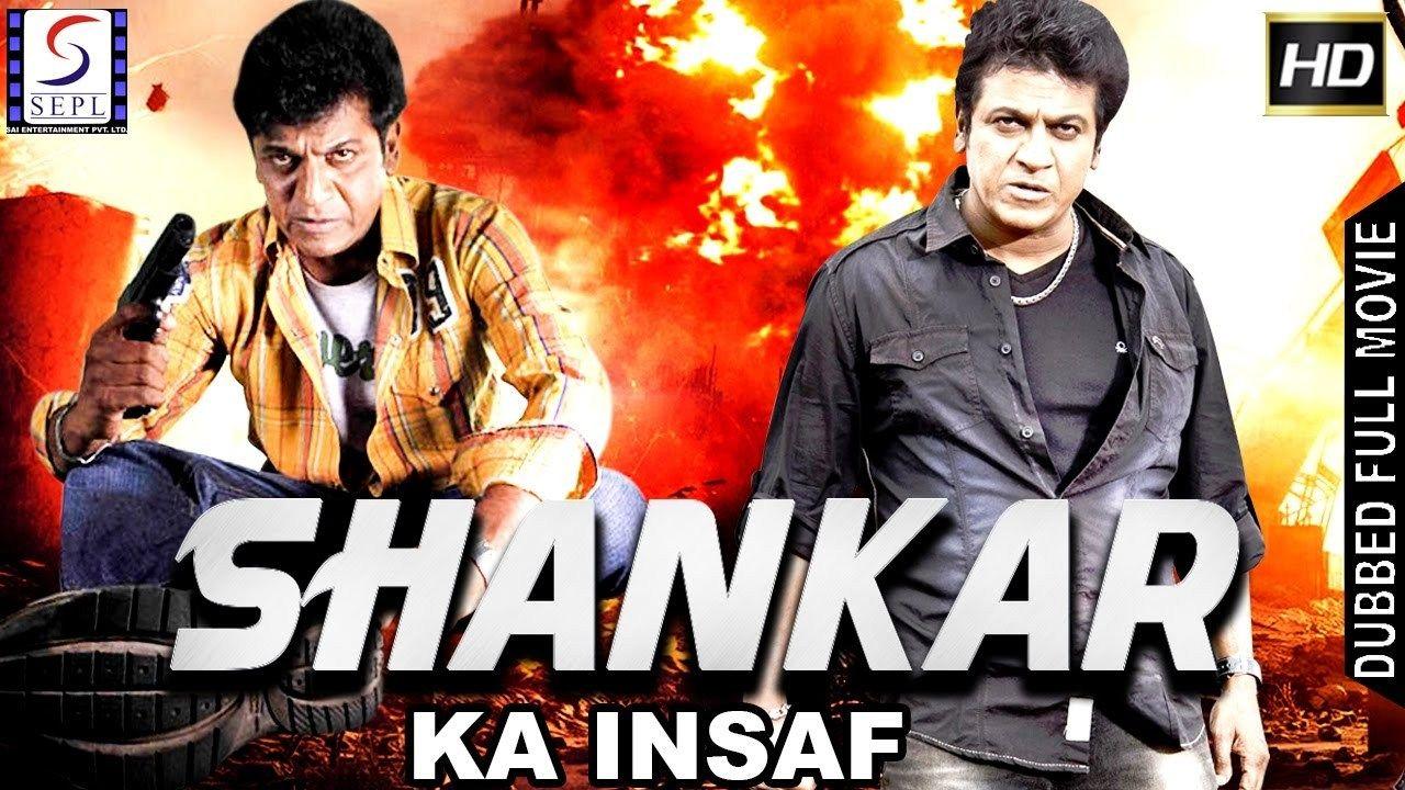 Free shankar ka insaf south indian super dubbed action film free shankar ka insaf south indian super dubbed action film latest hd movie 2017 voltagebd Choice Image