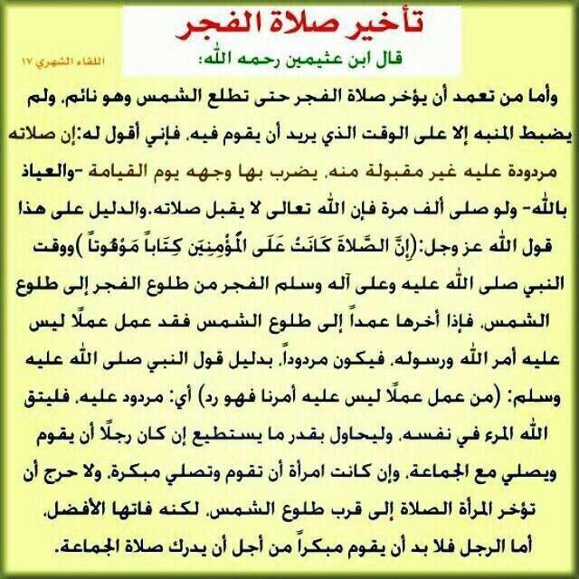 تاخير صلاة الفجر Lettering Prayers English Letter