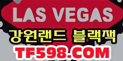 온라인카지노 ♧ TF598.COM ♧ 카지노온라인: 강원랜드 블랙잭 ▶ TF598.COM ◀ 강원랜드 블랙잭