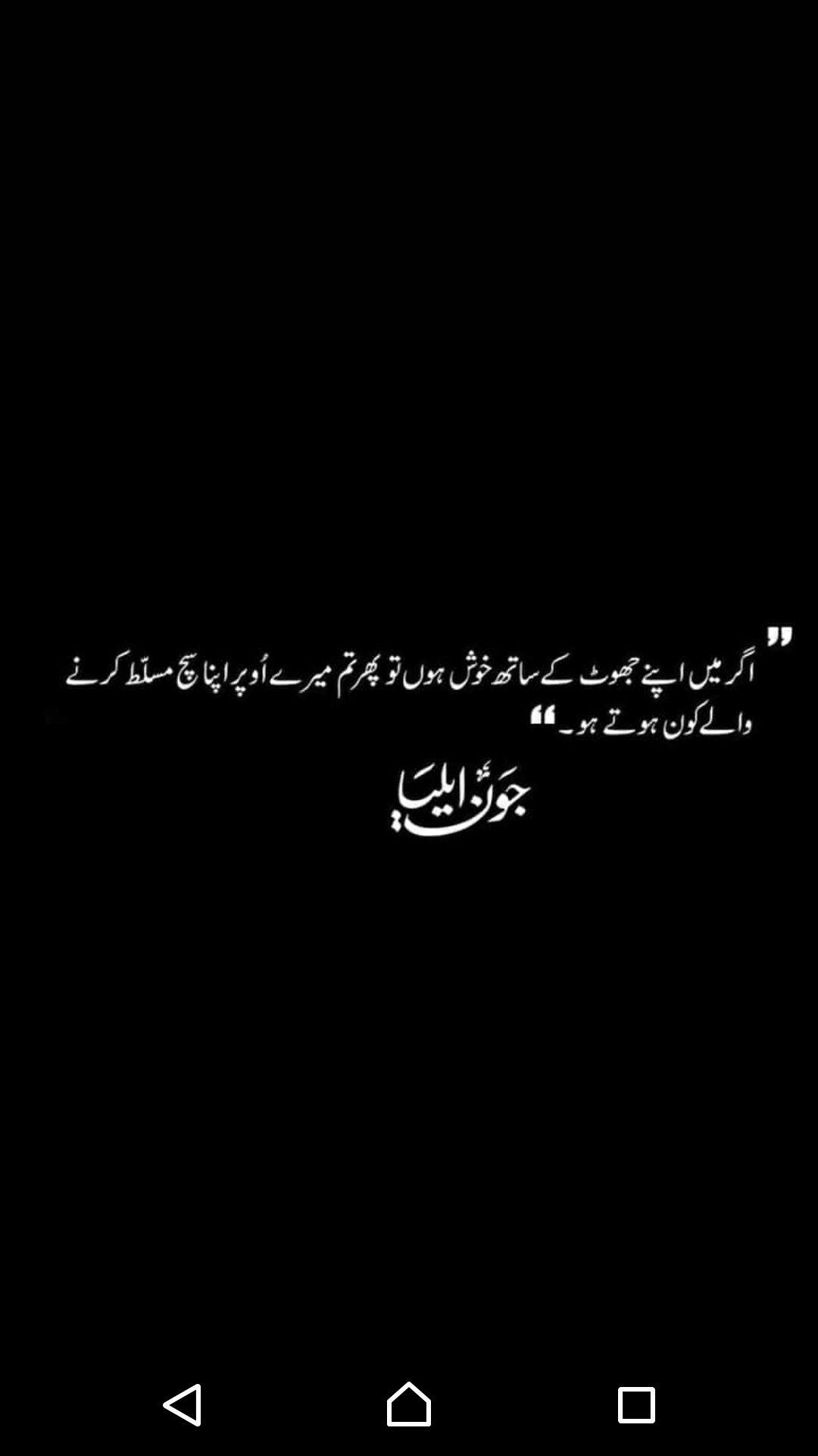 Pin By Sabahat On Urdu Poetry