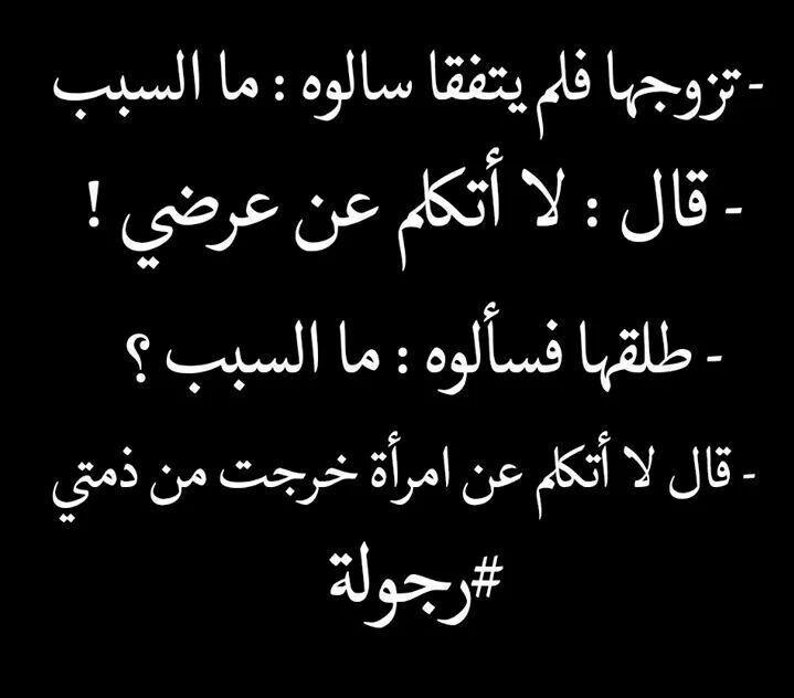 تلك هي الرجولة Calligraphy Arabic Calligraphy