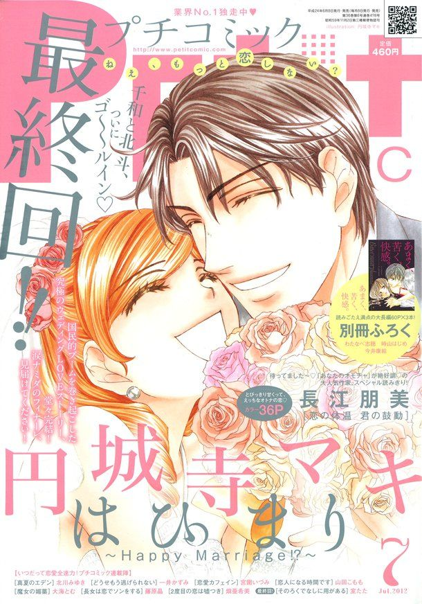 Pin by Melodi Genceli on Japanese Otaku! ^_^ Manga