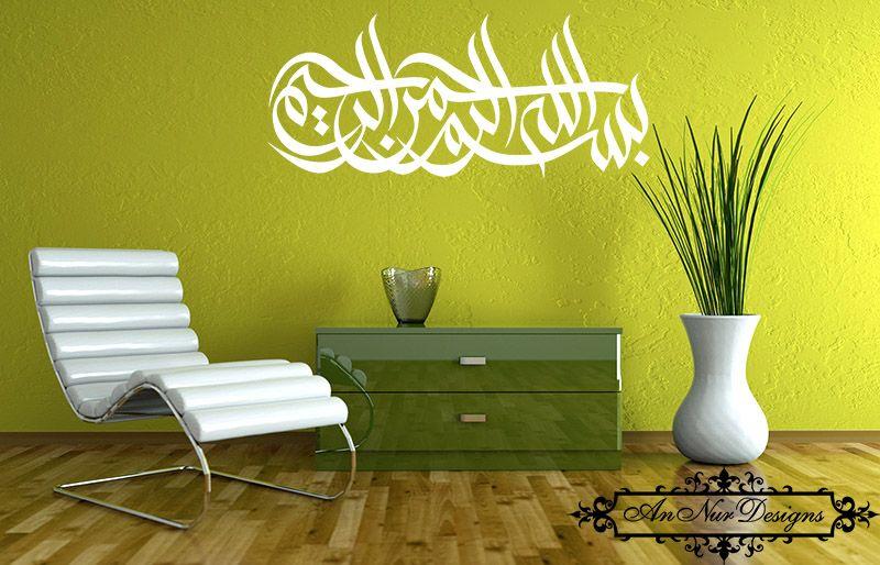 Islamic Wall Art - Islamic Decals - Islamic Wall Decor - Muslim Art ...