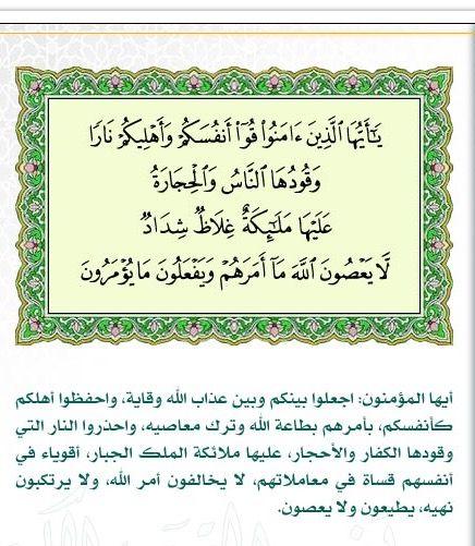 ٦ التحريم Uig Arabic Calligraphy Calligraphy