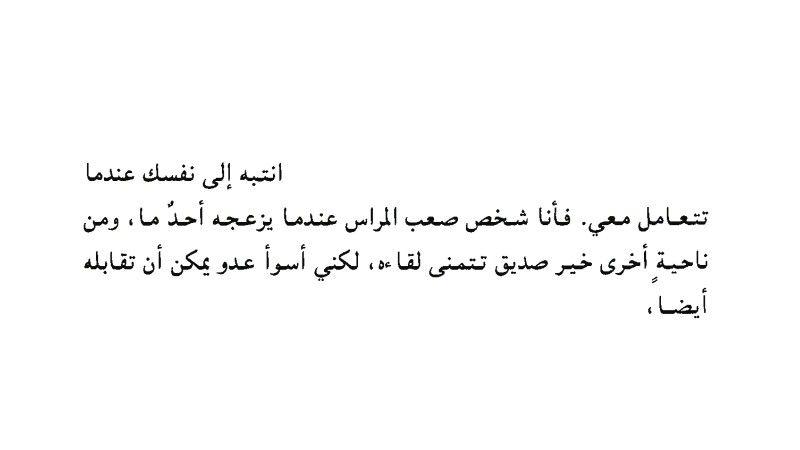 رواية العمى جوزيه ساراماغو Funny Quotes Book Qoutes Arabic Quotes