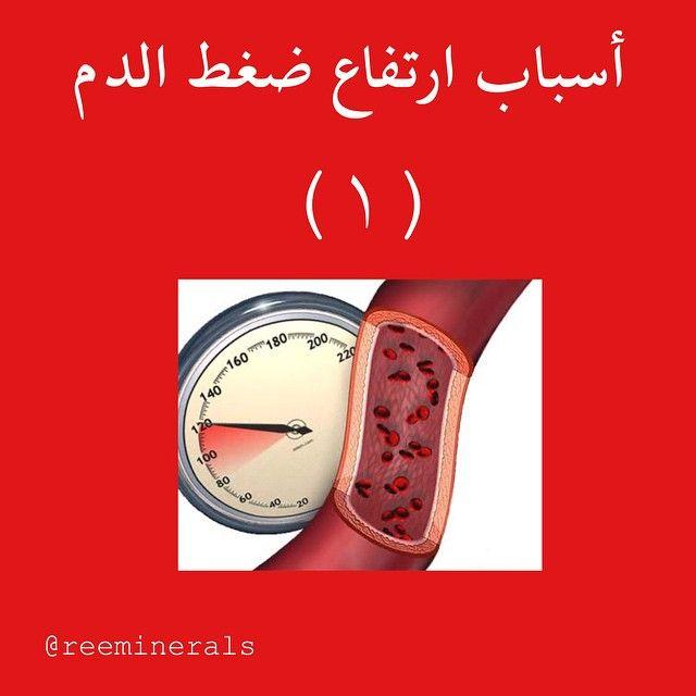 Pin On Blood Pressure ضغط الدم