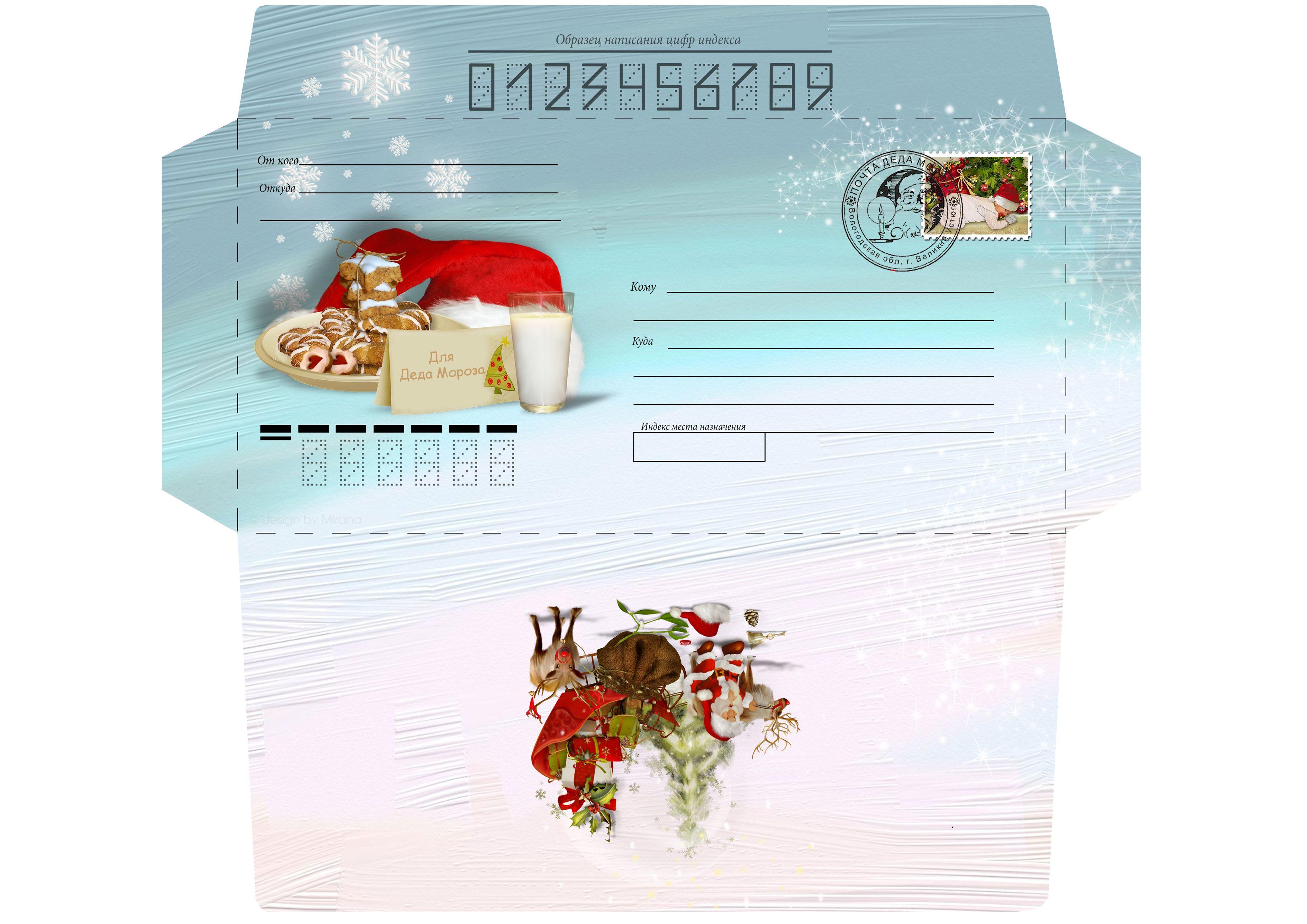 конверты новогодние картинки могу сказать