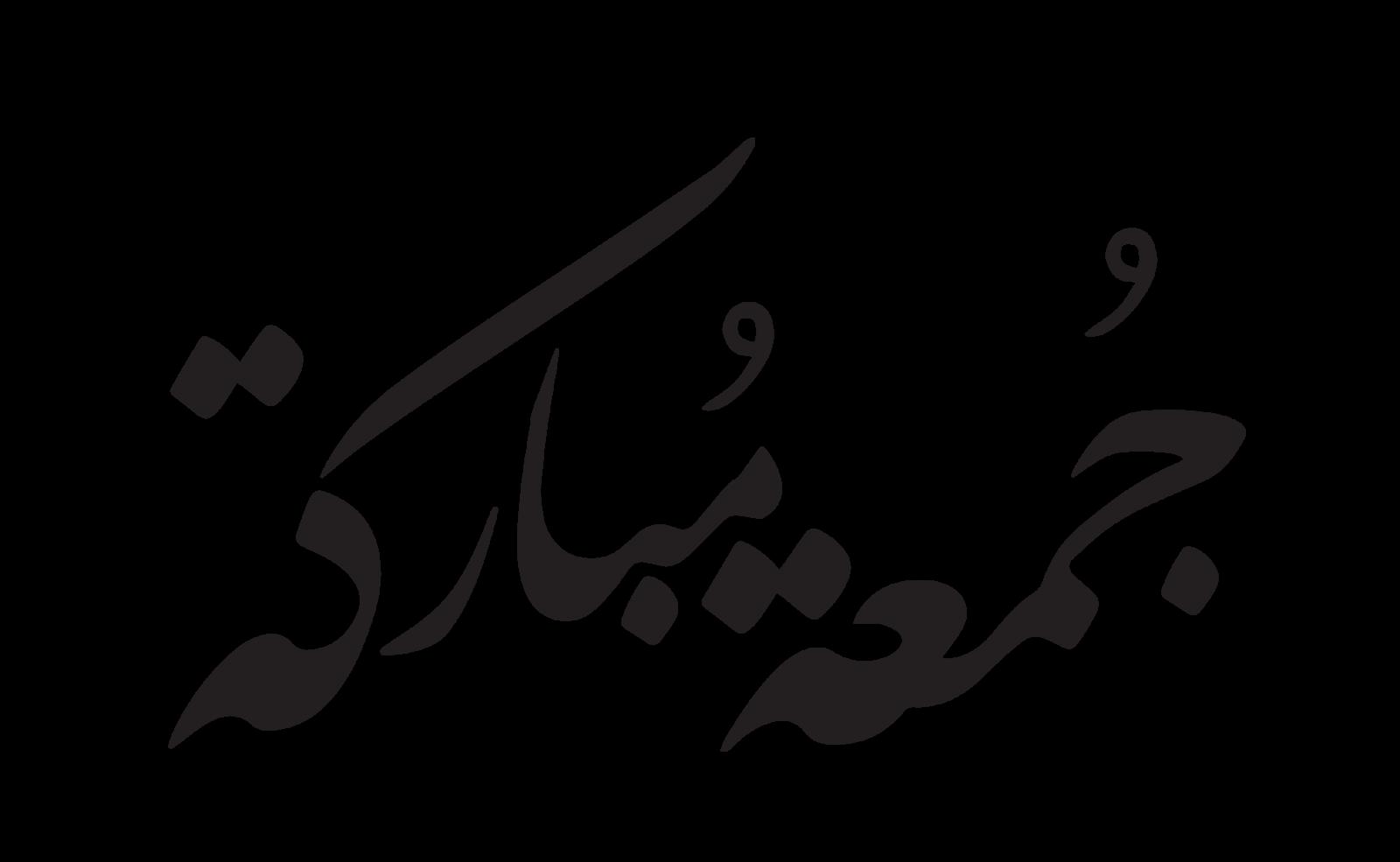 مخطوطات جمعة مباركة مفرغة Png للتصميم بجودة عالية Beautiful Arabic Words Graphic Design Background Templates Arabic Love Quotes