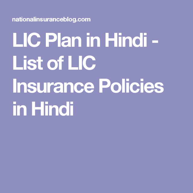 Lic Plan In Hindi एल आई स All Plans List 2019 Updated