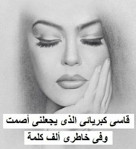 كبرياء انثى Mixed Feelings Quotes Feelings Quotes Mixed Feelings