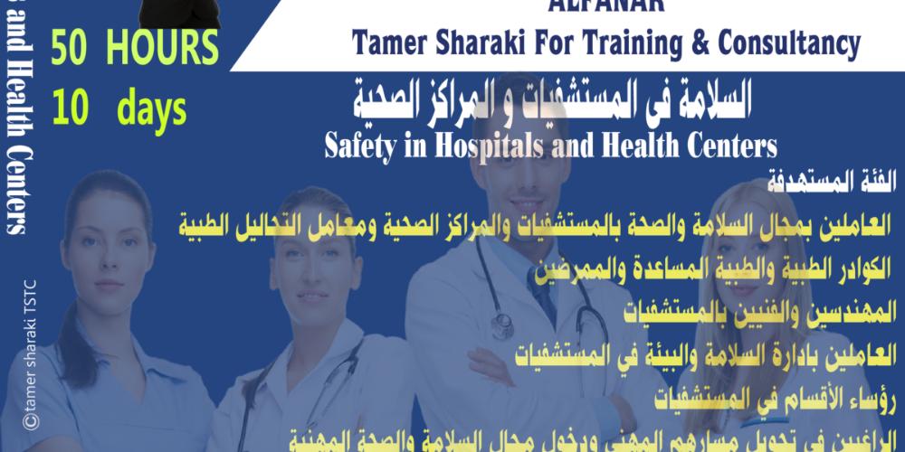 السلامة فى المستشفيات والمراكز الصحية Safety In Hospitals And Health Centers تامر شراكى للتدريب والاستشارات Health Center Hospital Event