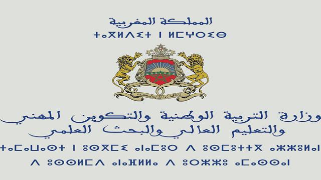المملكة المغربية وزارة التربية الوطنية والتكوين المهني والتعليم العالي والبحث العلمي إعلان عن مباريات Blog Posts Education Blog