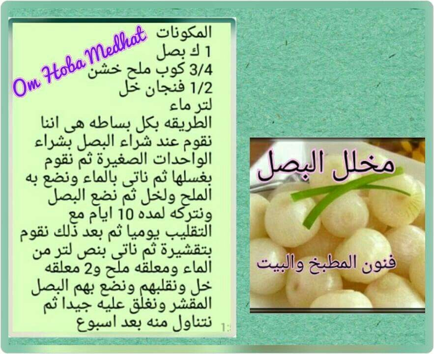 Pin By Mahassen Chahine On طبخات Food No Cook Meals Recipe Book Arabic Food