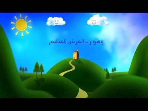 اذكار الصباح قناة كراميش الفضائية Karameesh Tv Islamic Studies Invocation Islam