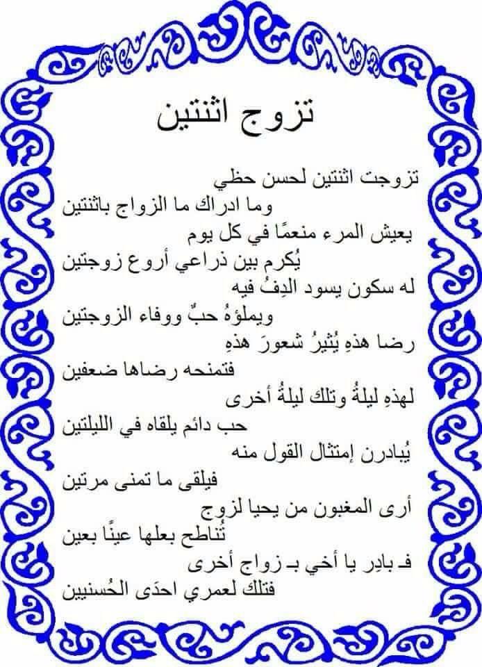 تزوج اثنتين Words Arabic Poetry Wall Quotes Decals