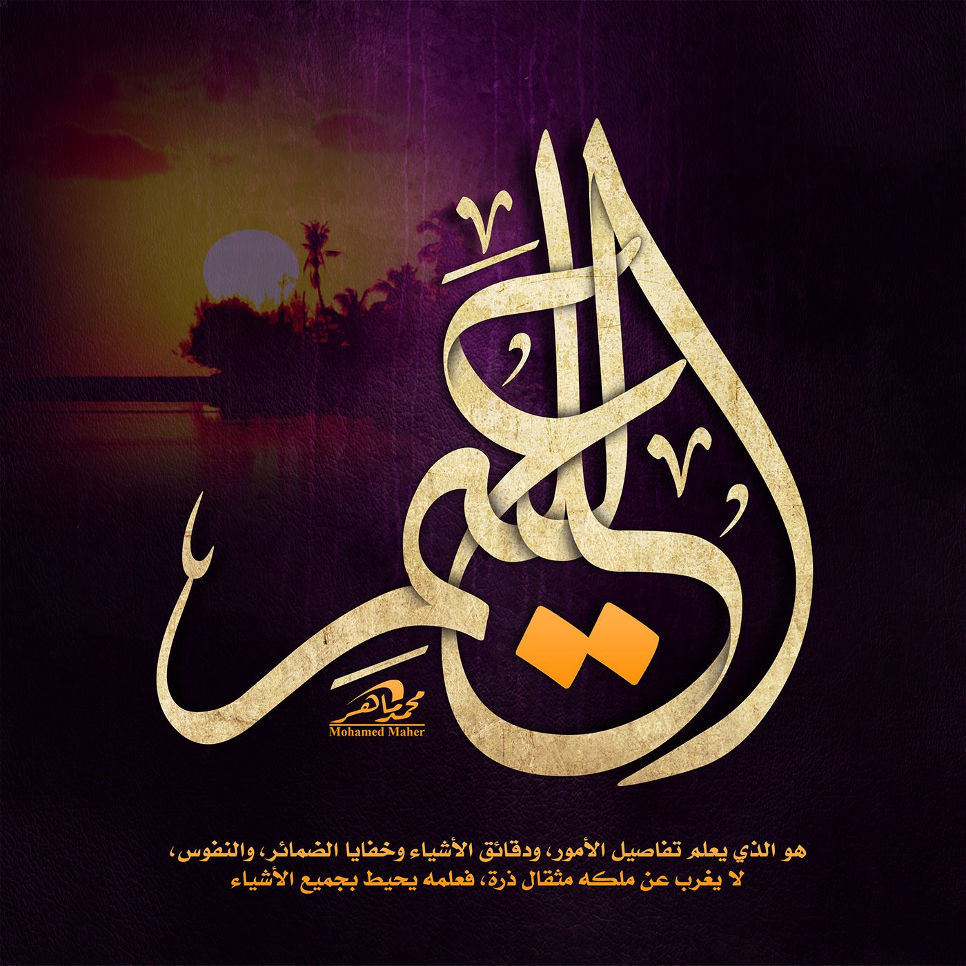 اسماء الله الحسنى مشروع متجدد On Behance Islamic Art Calligraphy Islamic Art Caligraphy Art