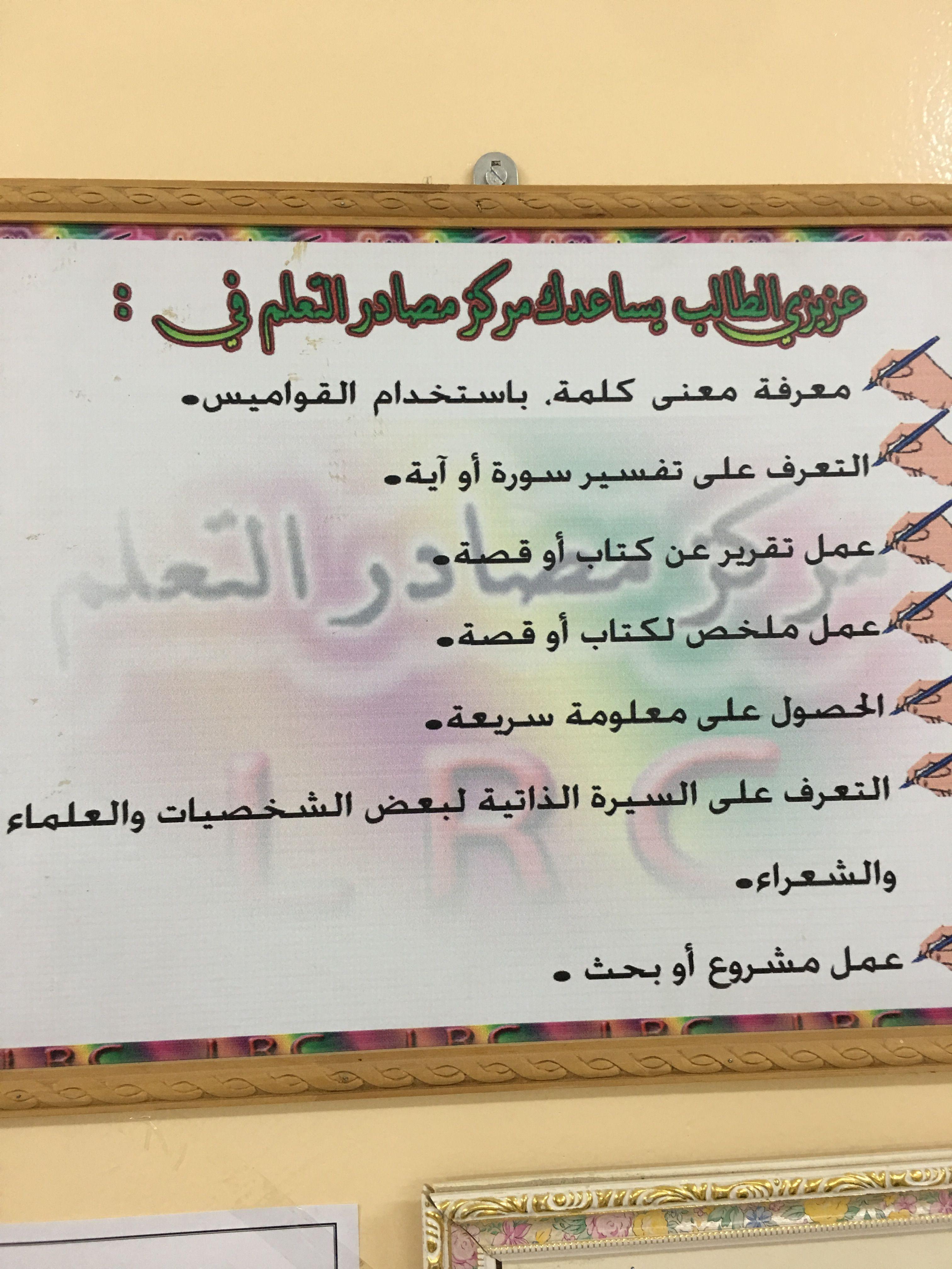 لوحة بمركز مصادر التعلم في مدرسة النعمان بن بشير Children Photography Library Calligraphy