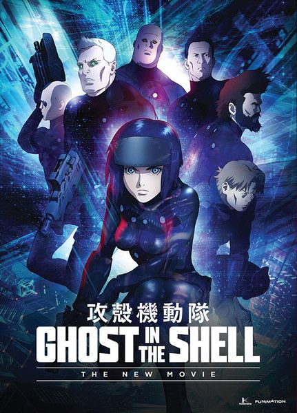 Ghost In The Shell Arise The New Movie Dvd Ghost In The Shell New Movie Posters New Movies