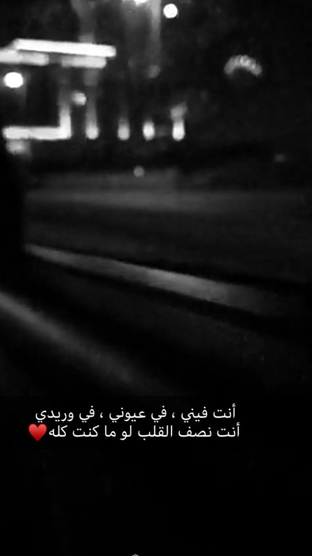 Pin By Abdulla Hasan On Arabic Funny Arabic Quotes Snapchat Quotes Love Words