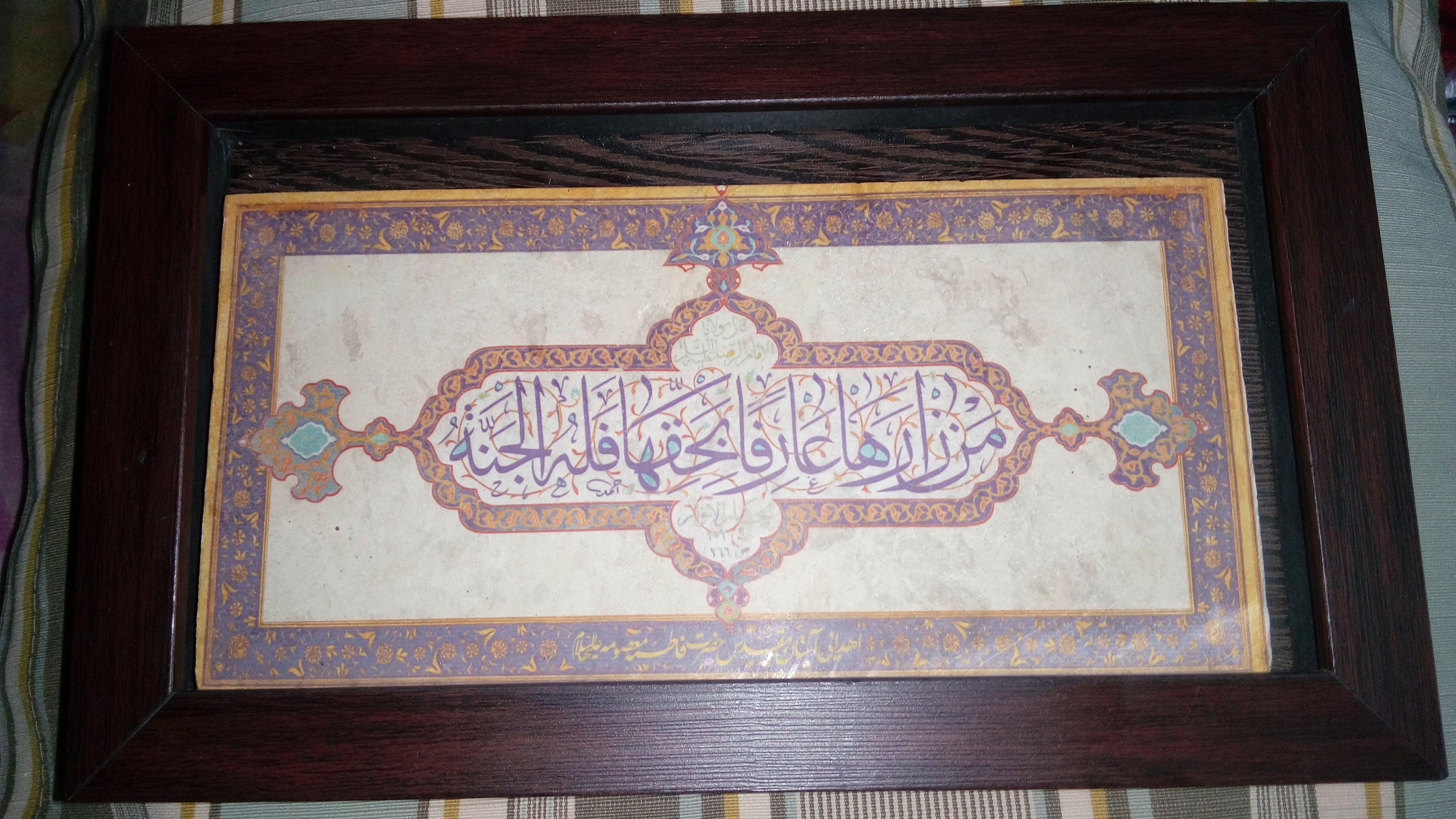 Tiles of Bibi Masooma Qom ssalwat From