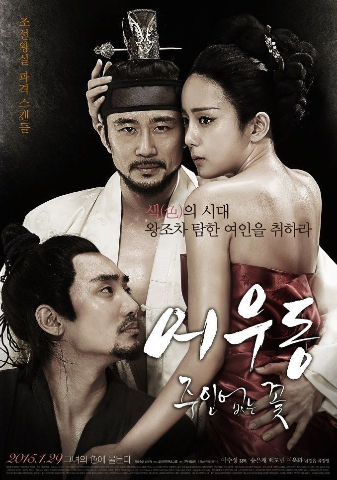 Download Film Korea Lost Flower Eo Woo-dong Subtitle