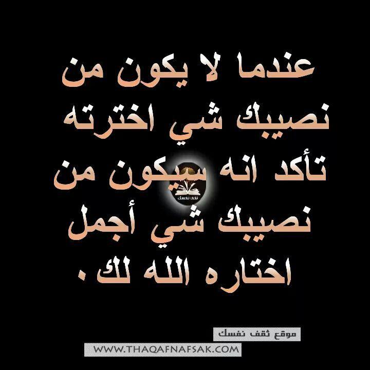 شيء أجمل بكثير Arabic Quotes Quotes Words