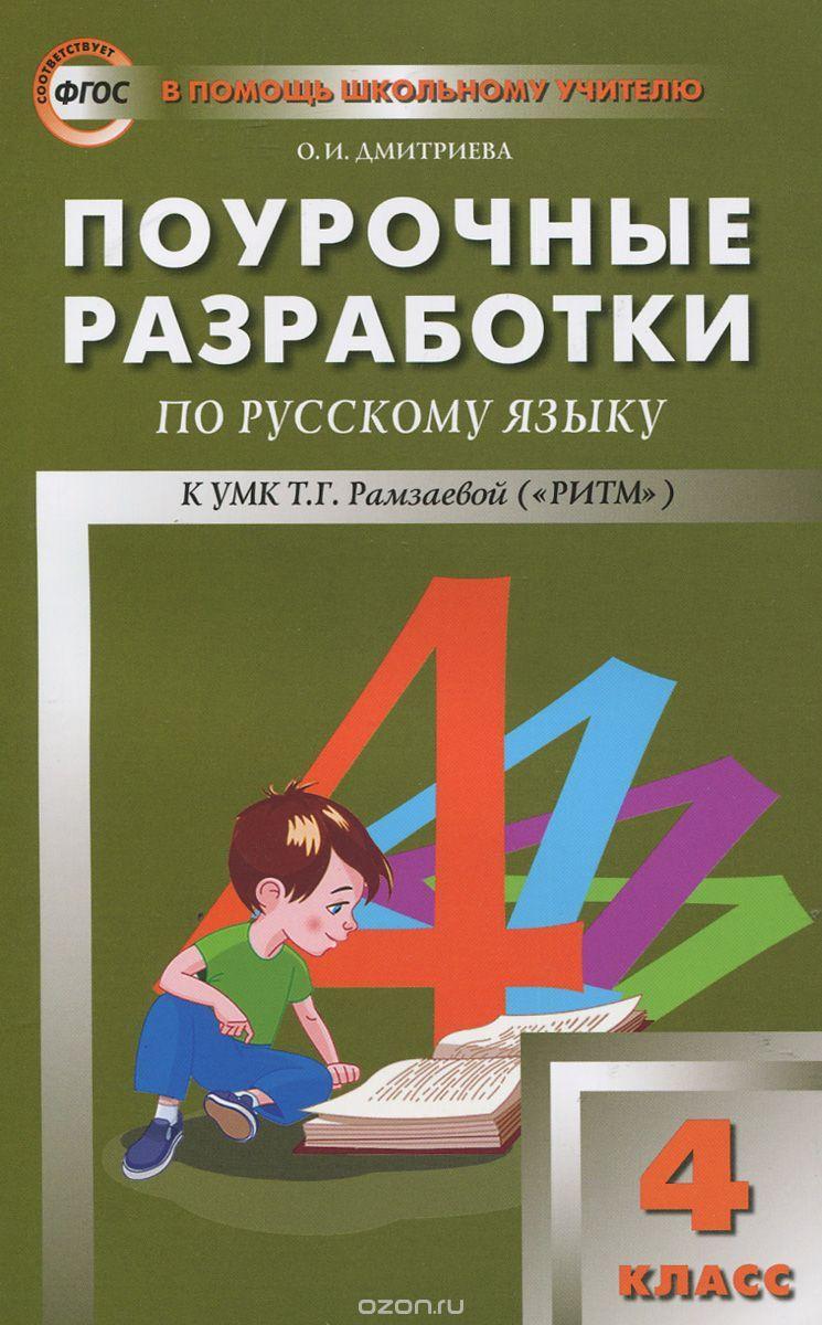 Гдз по географии 8 класс тетрадь для практических работ ру книги