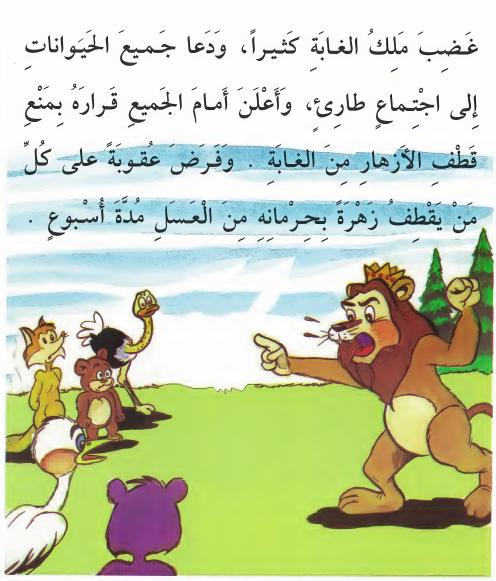 أجمل قصص للاطفال قبل النوم قصة إنها زهرة واحدة قصص أطفال بالصور Arabic Kids Learn Arabic Alphabet Arabic Lessons