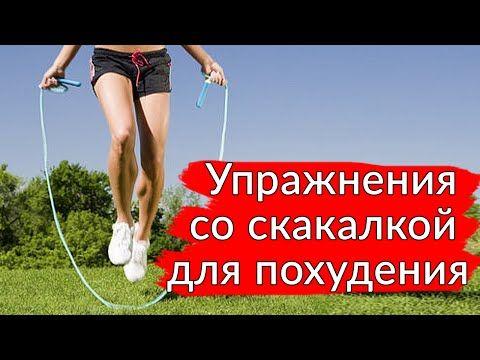 Упражнения со скакалкой для похудения. Комплекс упражнений ...